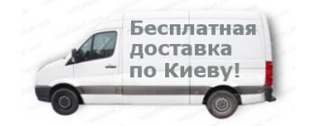 Фото 1 - Бесплатная доставка по Киеву
